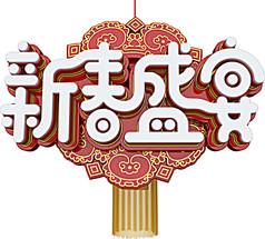 新春盛宴立体字素材