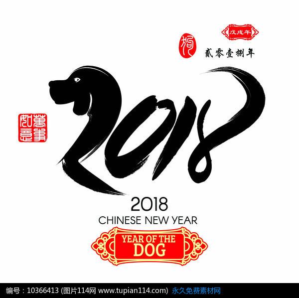 2018狗年艺术字设计素材免费下载_春节其他_图片114