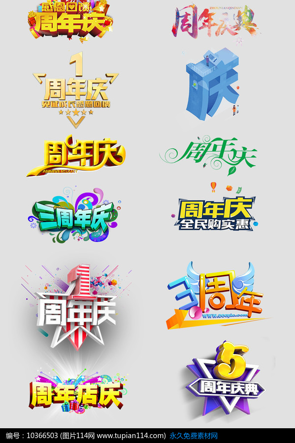 周年庆美术字设计素材免费下载_其他节其他_图片114图片