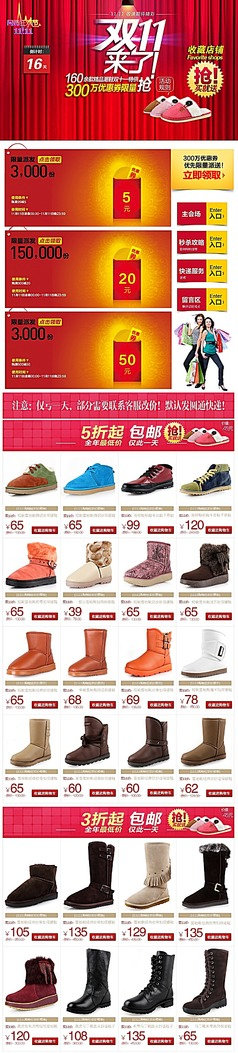 双十一鞋类促销网页PSD