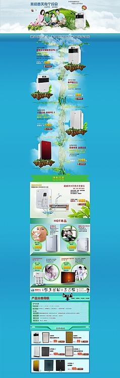 华帝电器网店促销宣传网页PSD