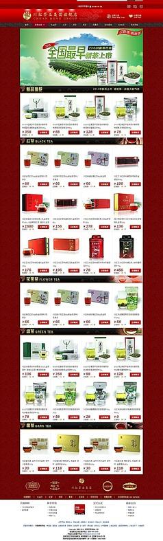 川红茶叶网店促销宣传网页PSD