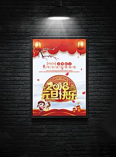 2018喜庆元旦海报