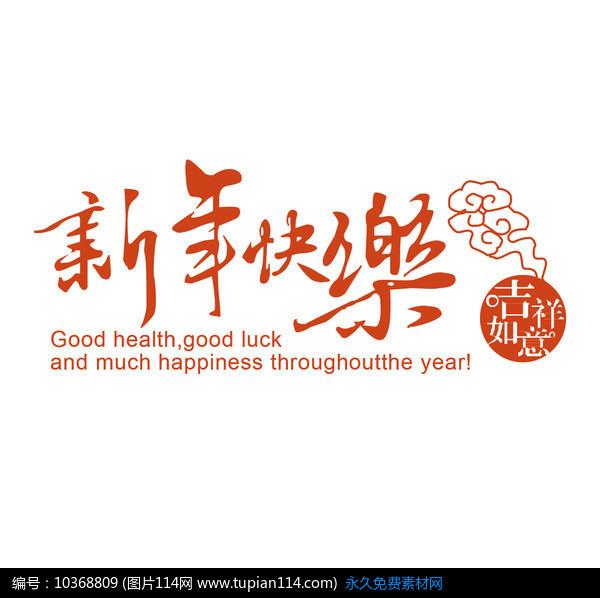 新年快乐艺术字设计素材免费下载_书画文字其他_图片
