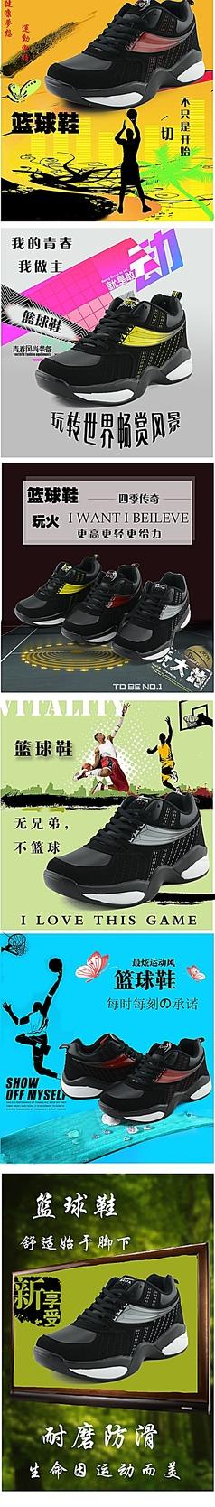 篮球鞋广告宣传图组