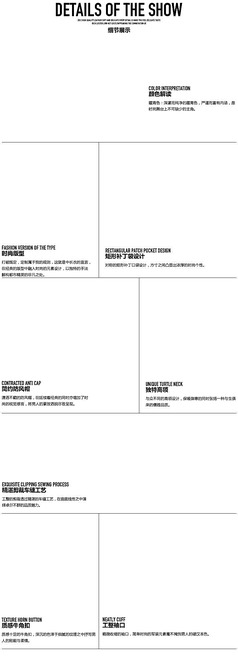 商品细节展示文字说明背景图