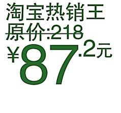 淘宝热销王海报字体设计