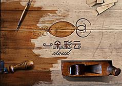 一朵彩云LOGO字体设计