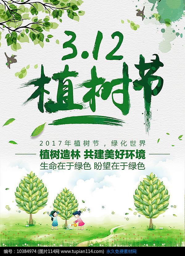春季植树节海报设计