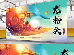 炫彩龙抬头海报