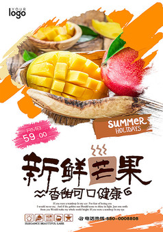 新鲜芒果海报