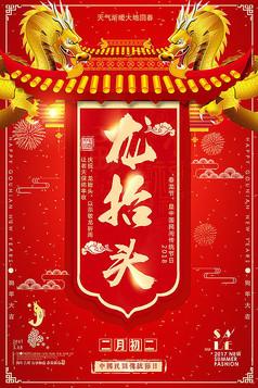 传统节日龙抬头海报