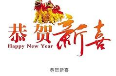 恭贺新喜海报字体设计