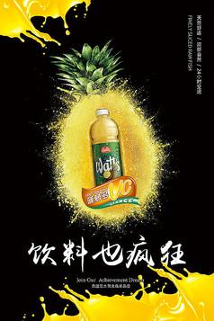 菠萝饮料海报