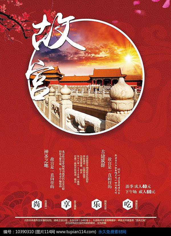 北京故宫旅游海报设计素材免费下载_海报设计其他