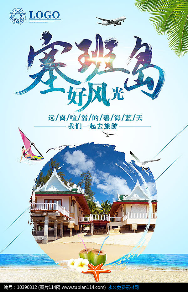 塞班岛旅游广告海报