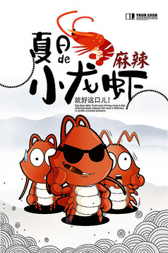 夏日麻辣小龙虾海报