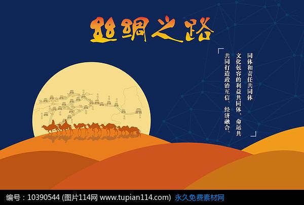 创意丝绸之路海报设计素材免费下载_海报设计其他图片