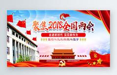 喜庆聚焦2018两会党建展板