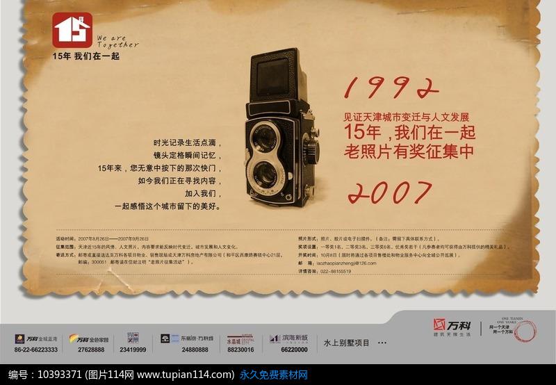 天津老照片征集宣传海报