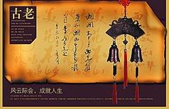 古典商业文化海报