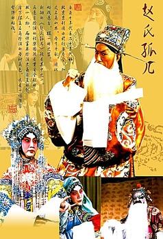 赵氏孤儿京剧海报设计