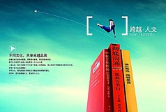 跨越人物企业文化海报