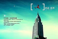 跨越国界企业文化海报