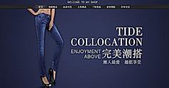 淘宝天猫牛仔裤全屏促销海报