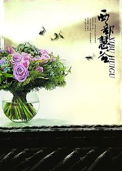 中国风水墨画西部慧谷楼盘宣传海报