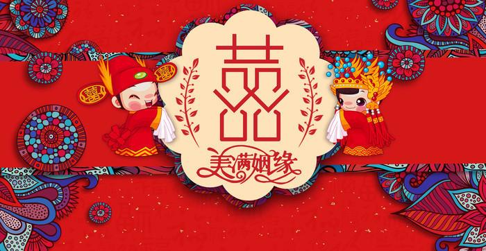 红色喜庆婚礼背景