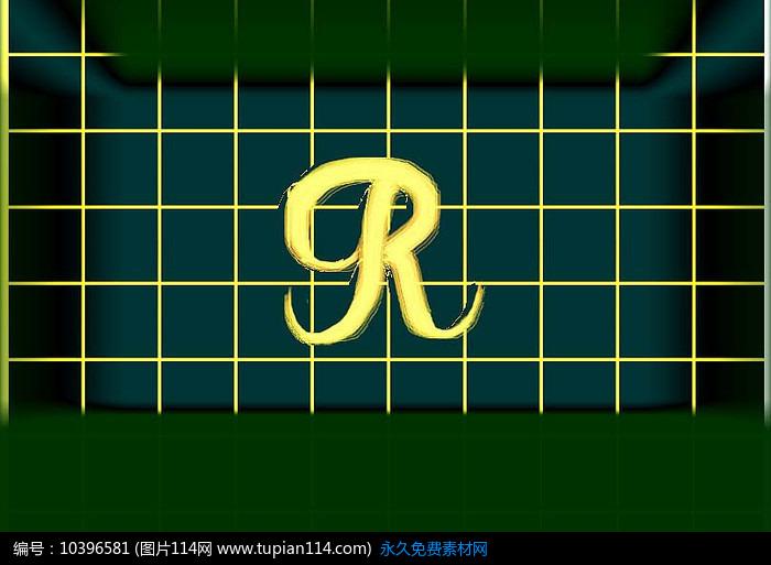 R字母手写字体设计