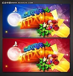 中秋国庆双节大礼包活动海报