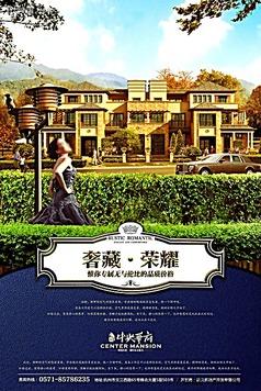 尊贵奢华浪漫别墅地产海报