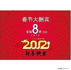 春节促销海报挂旗