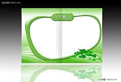 绿色画册内页设计