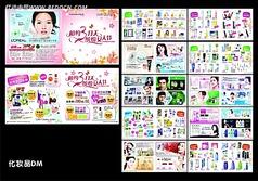超市妇女节化妆品画册dm(源文件)