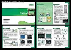 选矿自动化产品画册