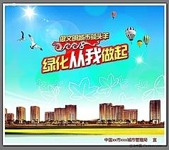城市环保高清宣传展板模板psd背景