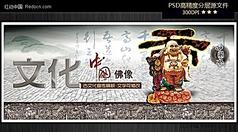 中国风古文化佛像宣传展板模板psd背景