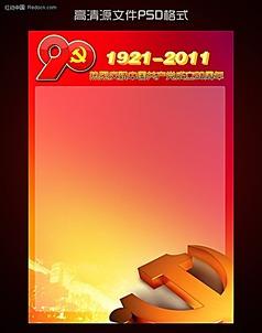 纪念党成立九十周年背景图