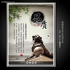 励志标语—中国风学校文化展板psd