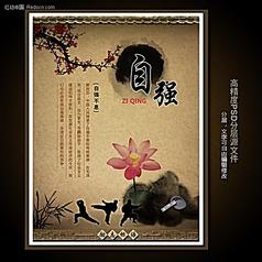 自强 中国风文化展板psd