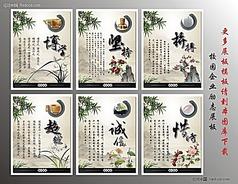 中国风校园企业文化展板