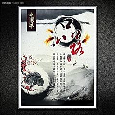 中国风品格展板背景板设计源文件