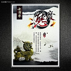 中国风态度展板背景板设计源文件