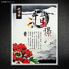 中国风憧憬展板背景板设计源文件