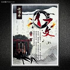 中国风仁文展板背景板设计源文件