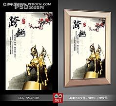 中国风企业文化海报素材之跨越02