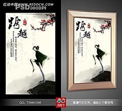 中国风企业文化海报素材之跨越